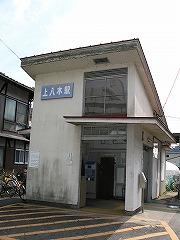 JR可部線上八木駅