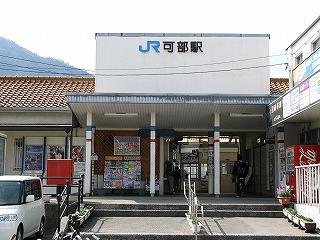 JR可部線可部駅