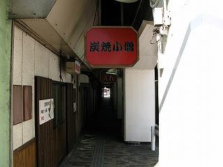 横川駅高架下飲食店街