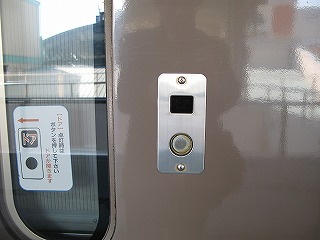 外側開閉ボタン