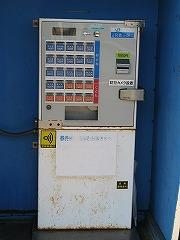 三滝駅切符自動販売機