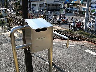 三滝駅切符回収箱