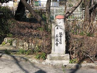 三滝寺道しるべ
