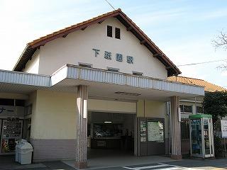 050下祇園駅