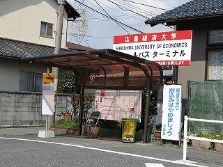 下祇園駅大学行きバス停