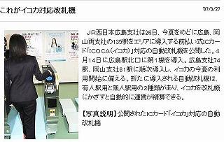 中国新聞ICOCA記事